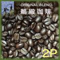鵜殿珈琲 ウドノコーヒー【M/2P】