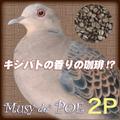 ミュージィ・ポー【M/2P】