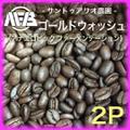 ゴールドウォッシュ(アナエロビックファーメンテーション)【M/2P】