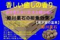 【薬石苑】姫川薬石【我が家の温泉セット】豪華版!檜の箱入り 2,000g