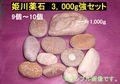 姫川薬石 9個~10個【3,000g強セット】