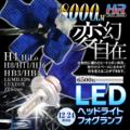 ヒートリボン式LEDヘッドライト H4 Hi/Lo