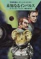 SF1995/未知なるインパルス/ダールトン&エーヴェルス