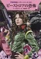 SF2005/ビーストロアの恐怖/マール&グリーゼ