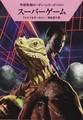 SF2052/スーパーゲーム/フォルツ&ダールトン