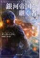 SO70201/銀河帝国を継ぐ者/ガース・ニクス