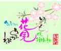 ホワイトデー(花見)