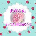 母の日(いつもありがとう青)