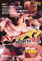 00024 穴掘り師バァックマン HOW to SEX-リミックス版 復刻版 -DVD-