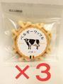 ベルギーワッフル(バター)×3個