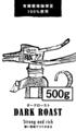 ダークロースト【500g】