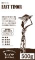東チモール【500g】