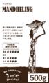 マンデリン【500g】