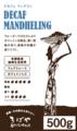デカフェ・マンデリン【500g】