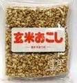 玄米おこし(150g)