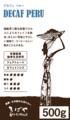 デカフェ・ペルー【500g】
