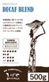 デカフェブレンド【500g】