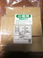 庄内の杵つき玄米餅『ぺったんぺったん』500g(お徳用)