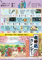 歳時記カレンダー(小)2019