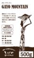 ガヨ・マウンテン【500g】
