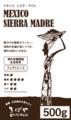 メキシコ・シエラマドレ【500g】