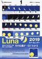 ルナ・カレンダー ミニ 2019