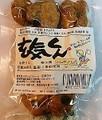 みれっとファーム『玄気くん』(カレンズ&黒焼き玄米粉クッキー)