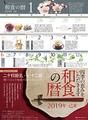和食の暦カレンダー2019
