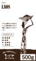 ラオス【500g】