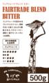 フェアトレードブレンド・ビター【500g】
