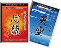 高解像度書体 心龍+天空(パッケージ、CD-ROM版)