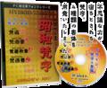 梵字書体 梵遊4書体(パッケージ、CD-ROM版)