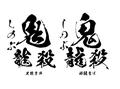 大人気アニメ採用「鬼セット2」 黒龍+銀龍
