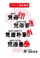 梵字書体 梵遊4書体(ダウンロード版)