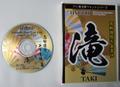 高解像度書体 滝(パッケージ、CD-ROM版)