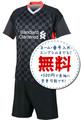 リバプールサード20/21★2020年~2021年モデル,サッカーフットサルユニフォーム
