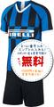 インテルホーム19/20★2019年~2020年モデル,サッカーフットサルユニフォーム