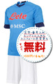 ナポリホーム20/21★2020年~2021年モデル,サッカーフットサルユニフォーム