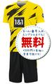 ドルトムントホーム20/21★2020年~2021年モデル,サッカーフットサルユニフォーム