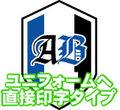 オリジナルエンブレム(デザイン自由!)