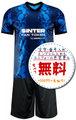 インテルホーム21/22★2021年~2022年モデル,サッカーフットサルユニフォーム