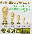 ワールドカップトロフィー13cm
