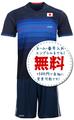 日本代表ホーム16/17★2016年~2017年,サッカーフットサルユニフォーム