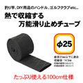 熱収縮チューブ25φ×1m ブラック