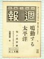 週報 昭和19年9月27日号