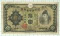 日本銀行兌換券 拾円