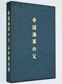 帝国海軍の父 山本権兵衛