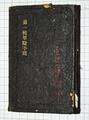 第一種軍隊手帳