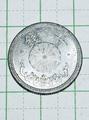 十銭アルミ貨
