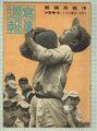 写真週報 昭和16年6月172号